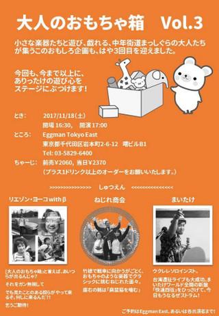 Omocha_bako_3